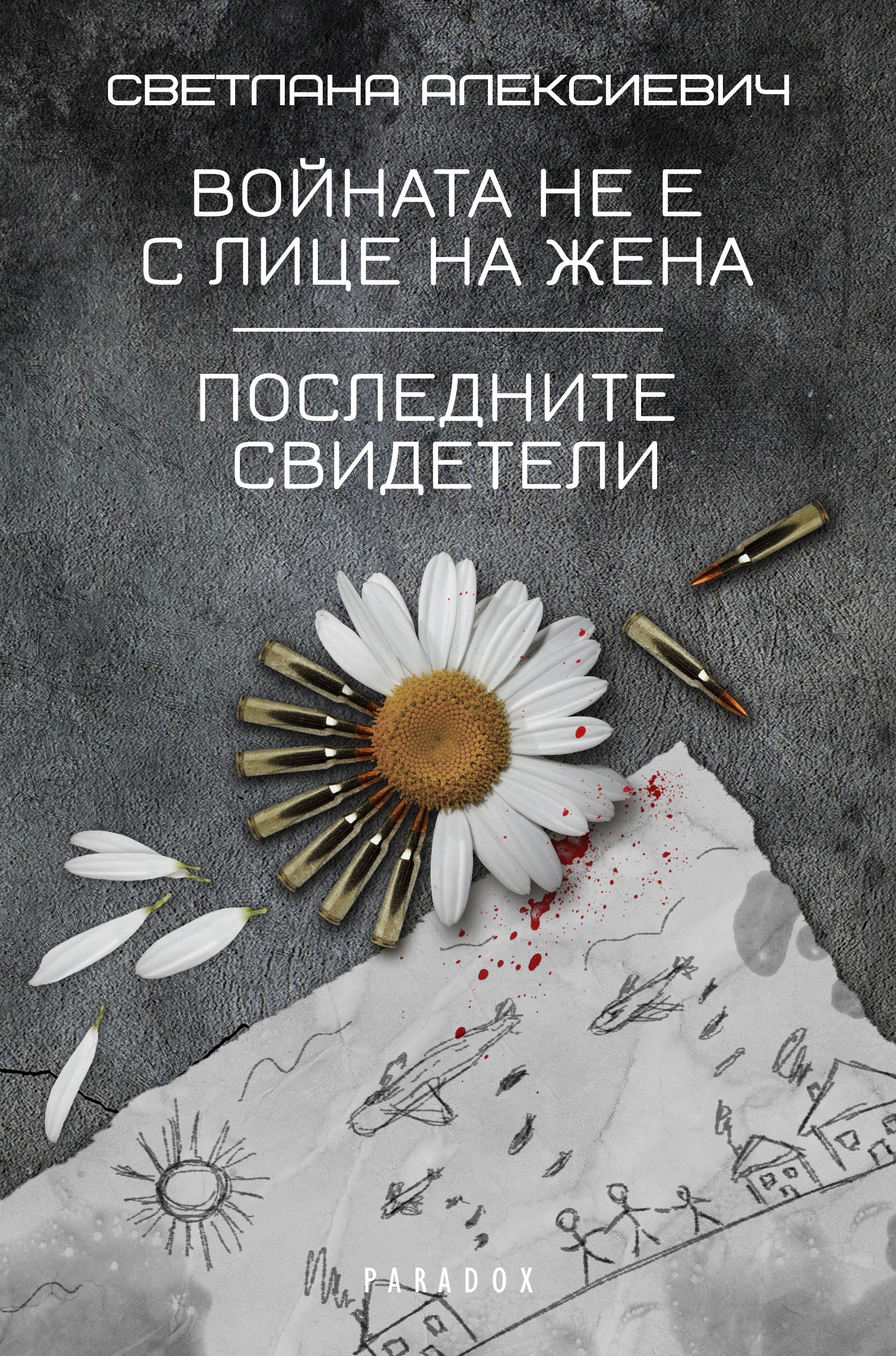 كتاب أصوات اليوتوبيا لـ سفيتلانا أليكسفيتش