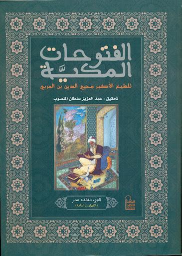 الفتوحات المكية لابن عربي